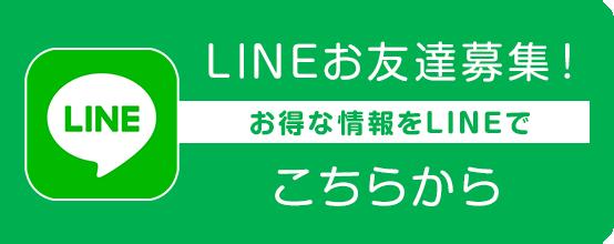 公式LINEお友達登録